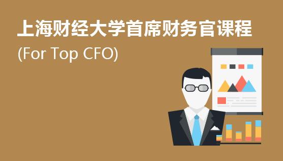 上海财经大学·首席财务官高级研修班(For Top CFO)