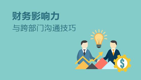 財務影響力與跨部門溝通技巧