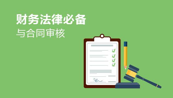 財務經理培訓課程-財務法律必備與合同審核