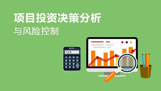 財務經理培訓課程-項目投資決策分析與風險控制