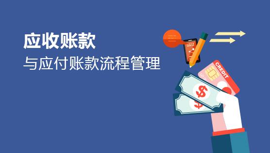 財務經理培訓課程-應收賬款與應付賬款流程管理