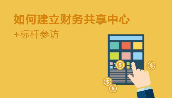 財務經理培訓課程-如何建立財務共享中心