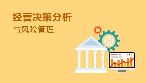 財務經理培訓課程-經營決策分析與風險管理