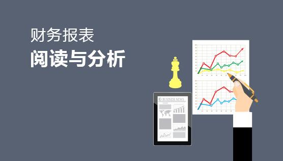 財務經理培訓課程-財務報表閱讀與分析