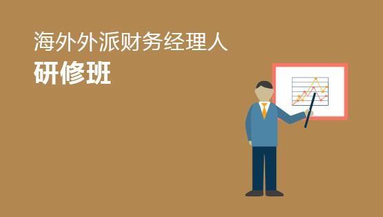 """財務經理培訓課程 """"一帶一路""""海外財務人才研修班"""
