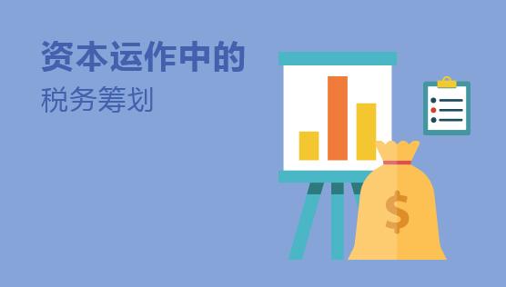 財務經理培訓課程-資本運作中的稅務籌劃