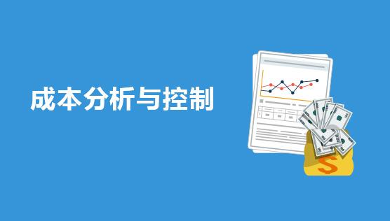 財務經理培訓課程-成本分析與控制(非財)