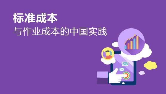 財務經理培訓課程-標準成本與作業成本的中國實踐