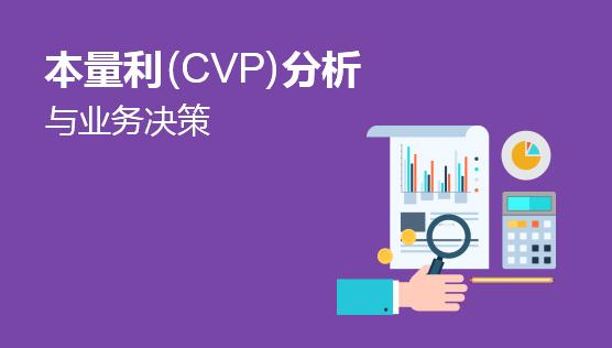 本量利(CVP)分析与业务决策