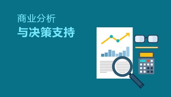 財務經理培訓課程-商業分析與決策支持