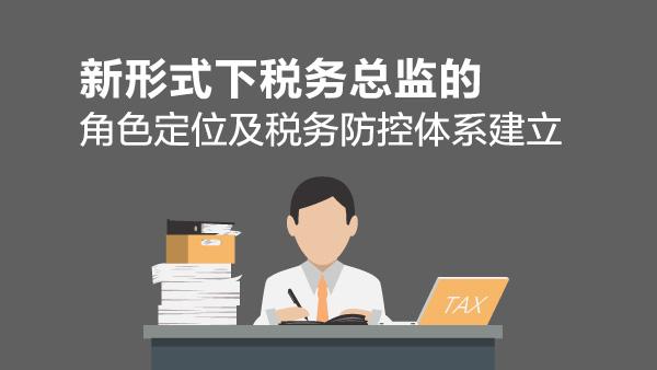 新形式下稅務總監的角色定位及稅務防控體系建立