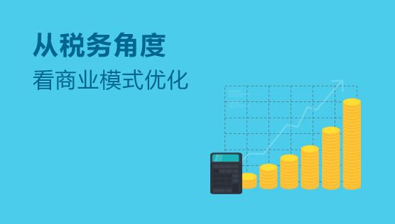財務經理培訓課程-從稅務角度看商業模式優化