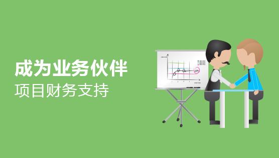 財務經理培訓課程-成為業務伙伴-項目財務支持