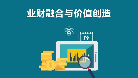 財務經理培訓課程-業財融合與價值創造