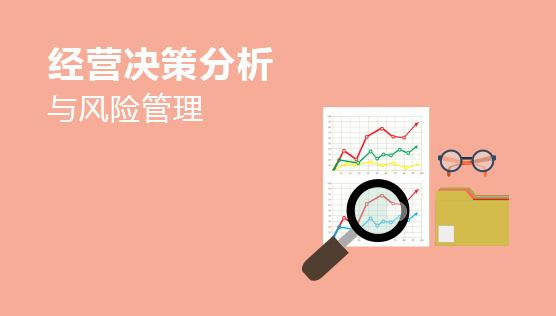 经营决策分析与风险管理