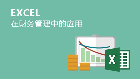 財務經理培訓課程-EXCEL在財務管理中的應用