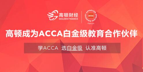 【新浪】高頓獲英國ACCA白金級教育認證,開創中國財經教育歷史
