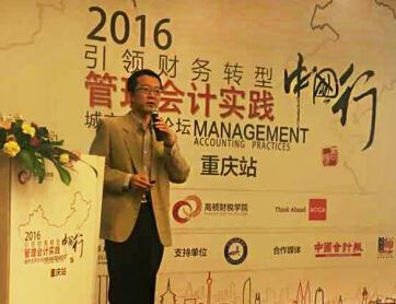 引領財務轉型——2016管理會計實踐中國行(重慶站)圓滿結束