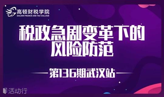 税政急剧变革下的风险防范-第136期武汉站