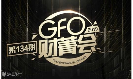 GFO财菁会(第134期)——财务信息时代下的绩效管理与内部控制