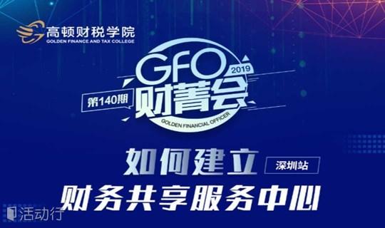 【2019GFO财菁会】如何建立财务共享服务中心