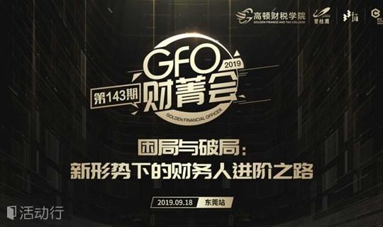 【2019GFO财菁会】困局与破局:新形势下的财务人进阶之路