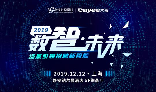 2019数智·未来场景引领招聘新势能