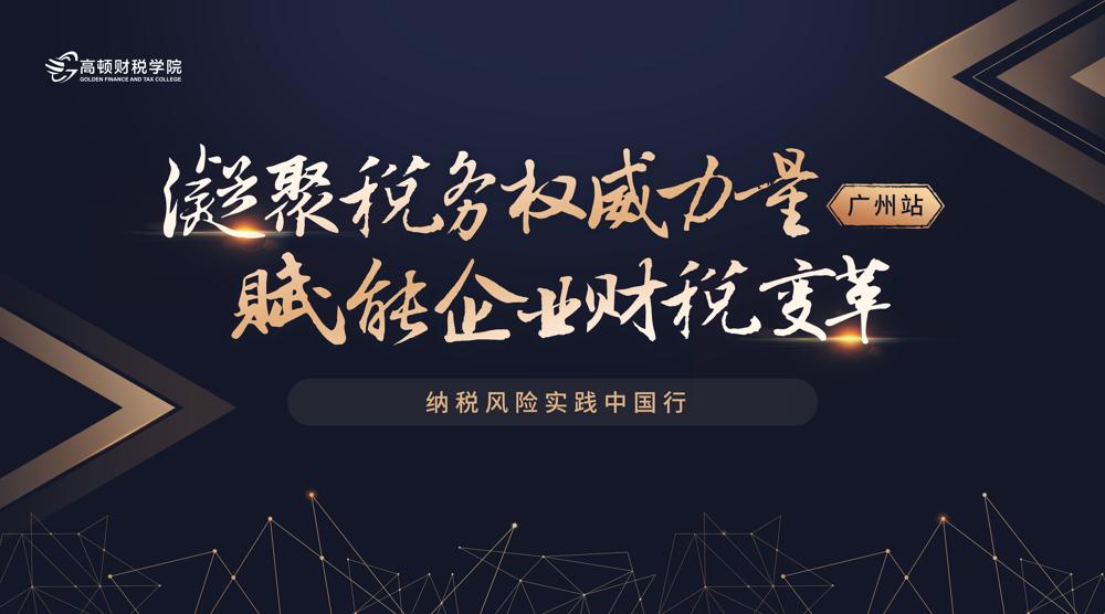 2019纳税风险实践中国行-广州站