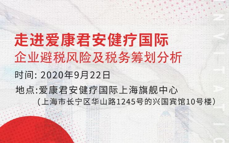 CFO标杆参访第55期(上海站)