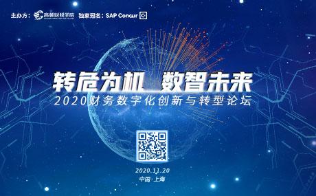 """""""拥抱数字时代 共筑财务未来"""" 2020财务数字化转型价值峰会即将启幕!"""