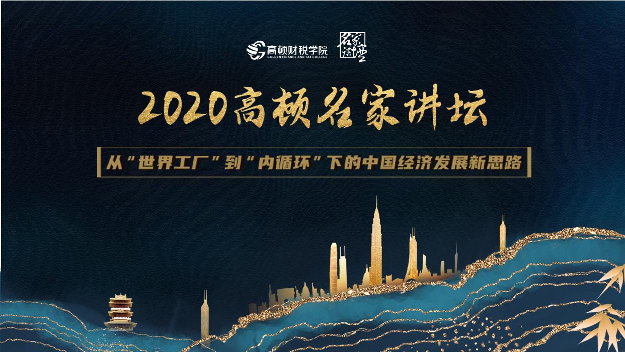 【2020高顿名家讲坛】11月20日南京站,主题:疫情冲击下国内外经济走势分析及企业发展研判