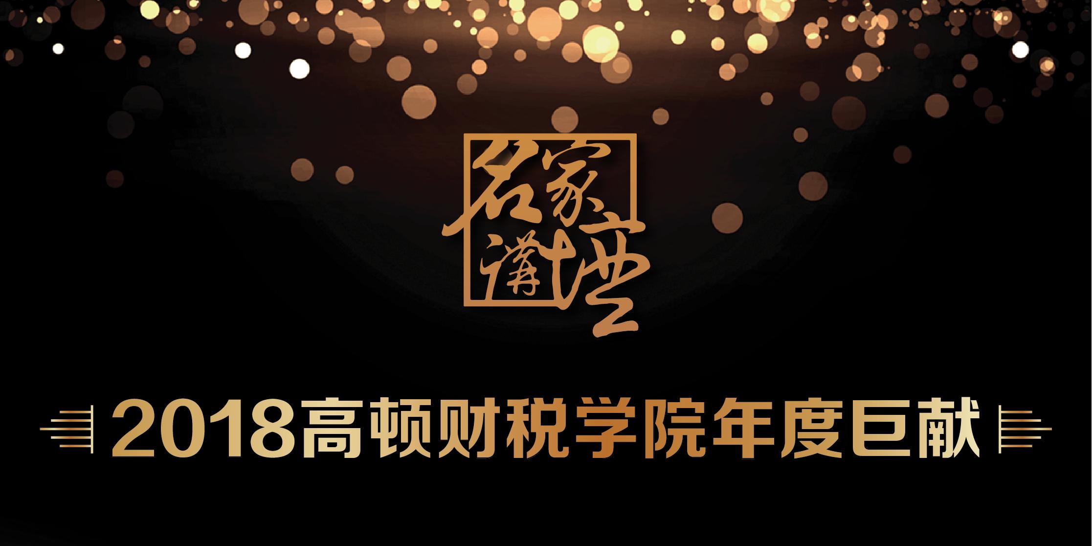 【名家講壇-孫立堅】展望宏觀經濟 解讀大國博弈