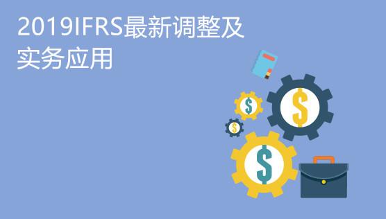 財務經理培訓課程-2019IFRS最新調整及實務應用