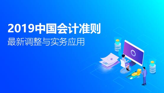 2019中國會計準則最新調整與實務應用