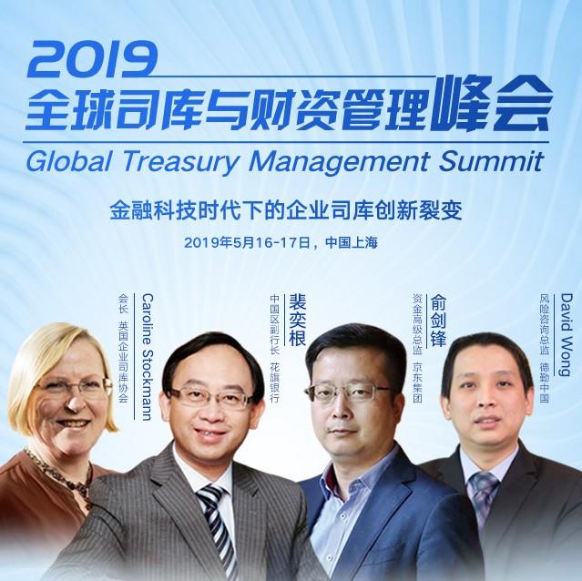 司庫與財資管理如何轉型和裂變?2019全球司庫與財資管理峰會上海來襲!