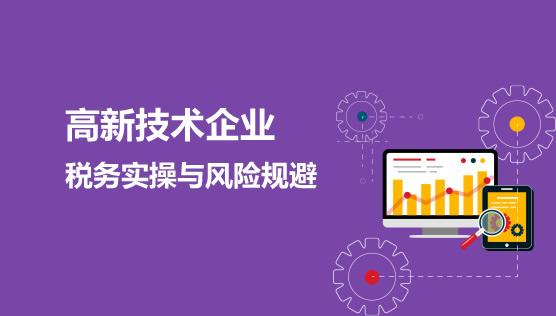 財務經理培訓課程-高新技術企業稅務實操與風險規避