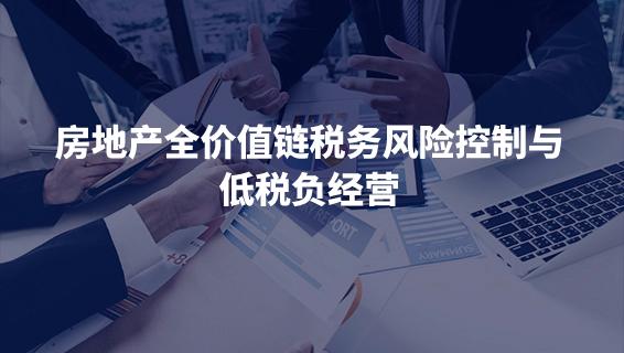 財務經理培訓課程 房地產全價值鏈稅務風險控制與低稅負經營
