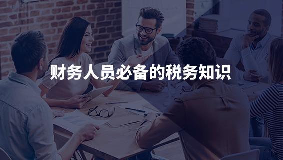 財務經理培訓課程-財務人員必備的稅務知識
