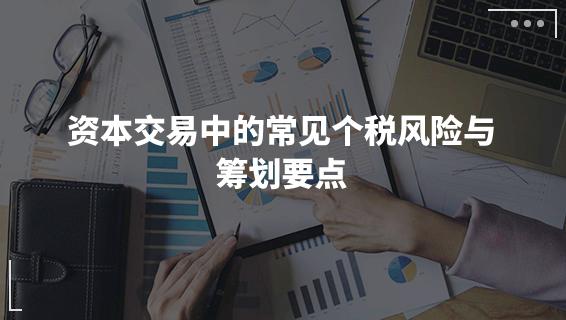 財務經理培訓課程-資本交易中的常見個稅風險與籌劃要點