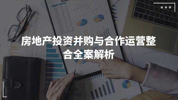 財務經理培訓課程-房地產投資并購與合作運營整合全案解析
