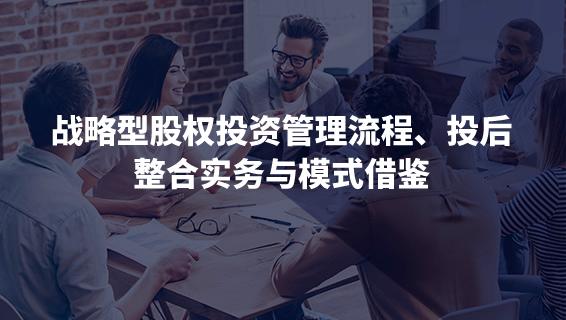 財務經理培訓課程-戰略型股權投資管理流程、投后整合實務與模式借鑒