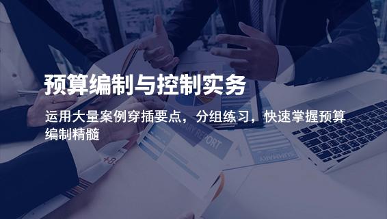 財務經理培訓課程-預算編制與控制實務