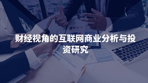 財務經理培訓課程 財經視角的互聯網商業分析與投資研究