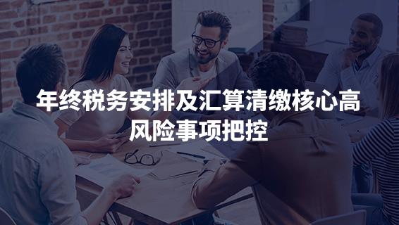 財務經理培訓課程-年終稅務安排及匯算清繳核心高風險事項把控