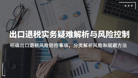 財務經理培訓課程 出口退稅實務疑難解析與風險控制