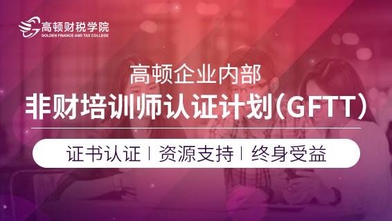 財務經理培訓課程-高頓企業內部非財培訓師認證計劃(GFTT)
