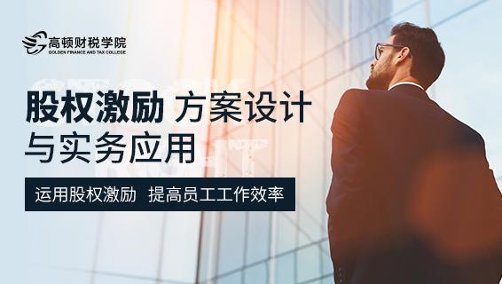 財務經理培訓課程-股權激勵方案設計與實務應用