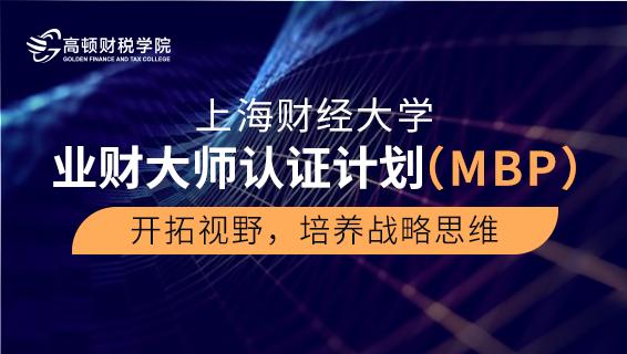 財務經理培訓課程-上海財經大學業財大師認證計劃(MBP)