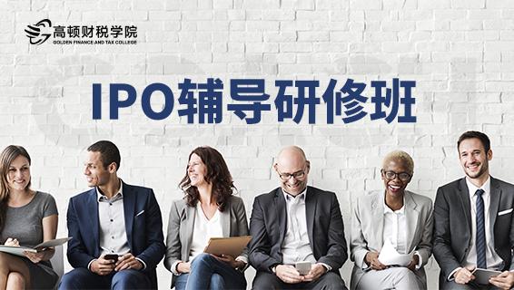 財務經理培訓課程-IPO輔導研修班