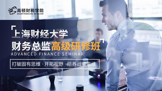 財務經理培訓課程 上海財經大學·財務總監高級研修班